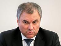 Володин заверил, что антисемитское заявление Милонова не осталось незамеченным
