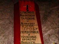 К Выборгской таможне подкинули гроб с обращением к начальнику ведомства