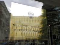 Минкульт счел заслуживающим внимания предложение об учреждении Дня патриотизма в РФ, но с оговорками
