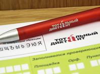 """Всероссийская акция грамотности """"Тотальный диктант"""" в этом году пройдет 8 апреля"""