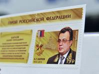 В России выпустили марку с убитым в Турции послом Карловым