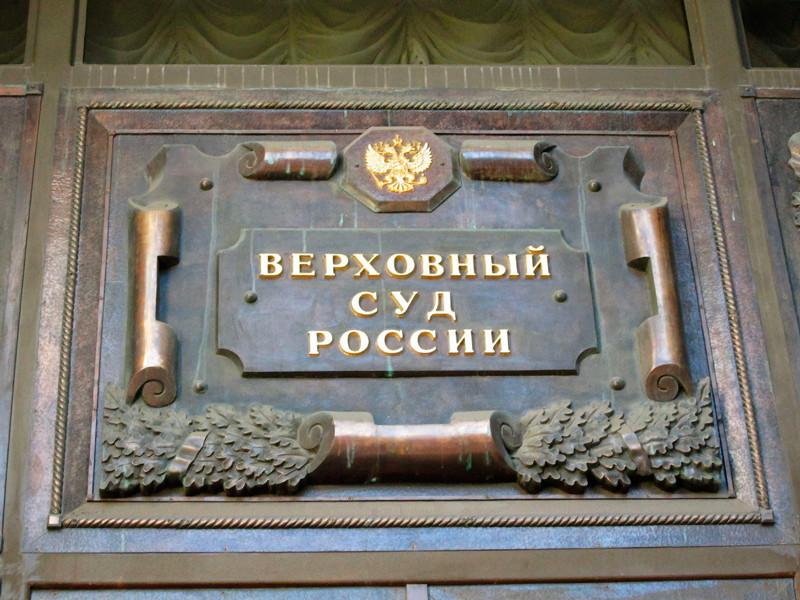 Верховный суд отказал ПАРНАСу в отмене результатов выборов в Госдуму