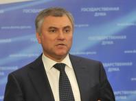 Володин высказался за проведение президентских выборов в день присоединения Крыма