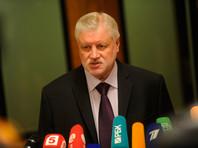 Миронов призвал Медведева отреагировать на расследование ФБК