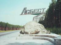 В Асбесте прошел масштабный митинг против строительства завода компании Ротенберга