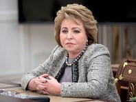 Матвиенко призвала ускорить  принятие   поправок  в избирательное законодательство РФ