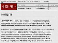 """""""Диссернет"""" нашел плагиат в """"абсурдной"""" диссертации помощника секретаря Совбеза РФ"""
