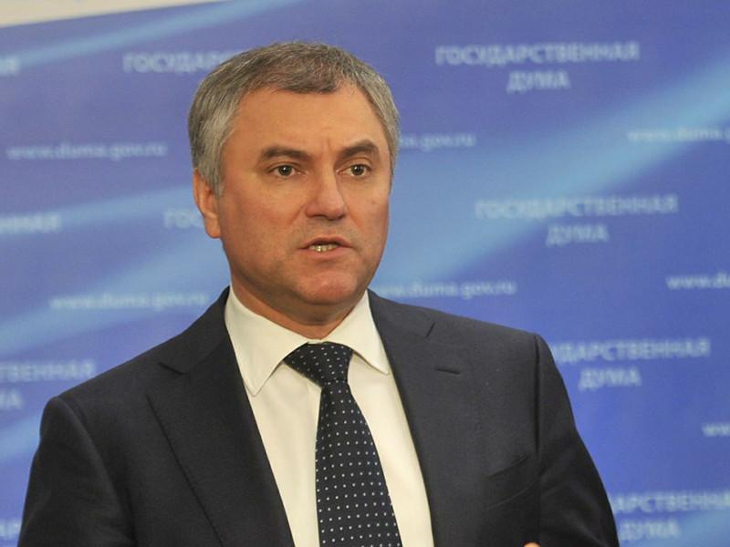 Председатель Госдумы Вячеслав Володин считает перспективной идею проведения в 2018 году выборов президента РФ в третье воскресенье марта