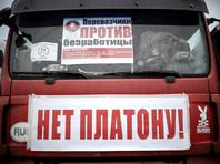 """В городах России стартовали протесты дальнобойщиков против системы """"Платон"""""""