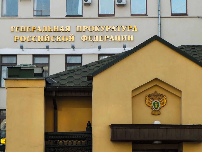 Генеральная прокуратура РФ выявила хищение бюджетных средств бывшим руководством департамента науки и технологий Минобрнауки
