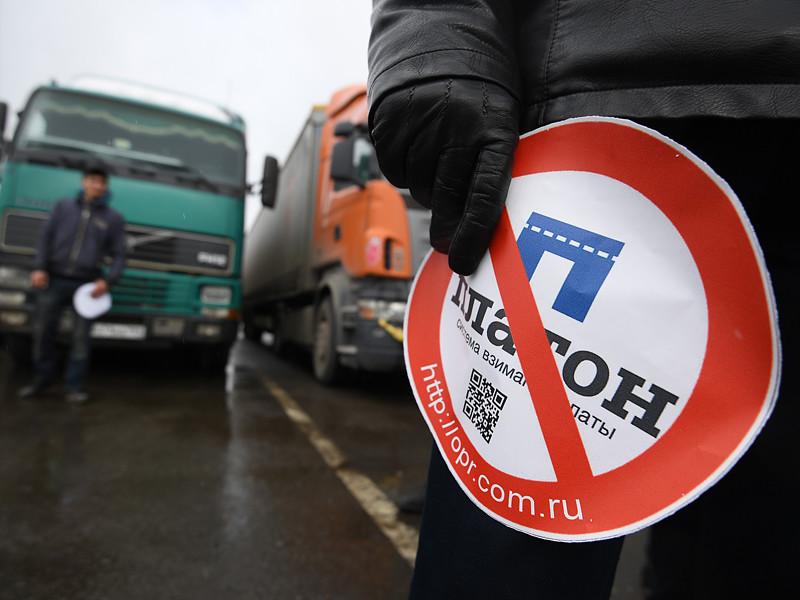 """Федеральное дорожное агентство России сообщило о том, что прошедшие в городах массовые акции водителей, протестующих против системы взимания платы за проезд по федеральным трассам """"Платон"""", никак не отразились на объемах перевозок"""