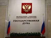 Депутат Парфенов объявил об этом журналистам, выступая перед пленарным заседанием Госдумы