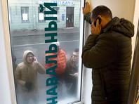 Неизвестные замуровали все входы в нижегородский штаб Навального