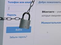 """На момент публикации заметки одна из групп """"Вконтакте"""", указанная в требовании Генпрокуратуры, уже была заблокирована"""