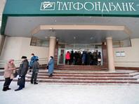 """Клиенты лишенного лицензии """"Татфондбанка"""" потребовали вернуть им деньги"""