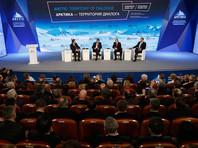 "Международный форум ""Арктика – территория диалога"", 30 марта 2017 года"