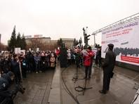 Шестой митинг против роста тарифов в Новосибирске собрал больше 1000 человек