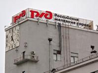 """""""Ведомости"""" сообщают о прокурорской проверке в РЖД"""