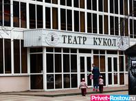 Ростовский театр кукол, здание которого передают РПЦ, пообещали оставить в центре города