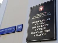 Рособрнадзор приостановил действие лицензий у трех вузов и одного филиала
