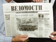 """Газету """"Ведомости"""" возглавил Илья Булавинов"""