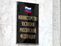 """Минюст включил две """"Открытые России"""" в список нежелательных организаций в РФ"""