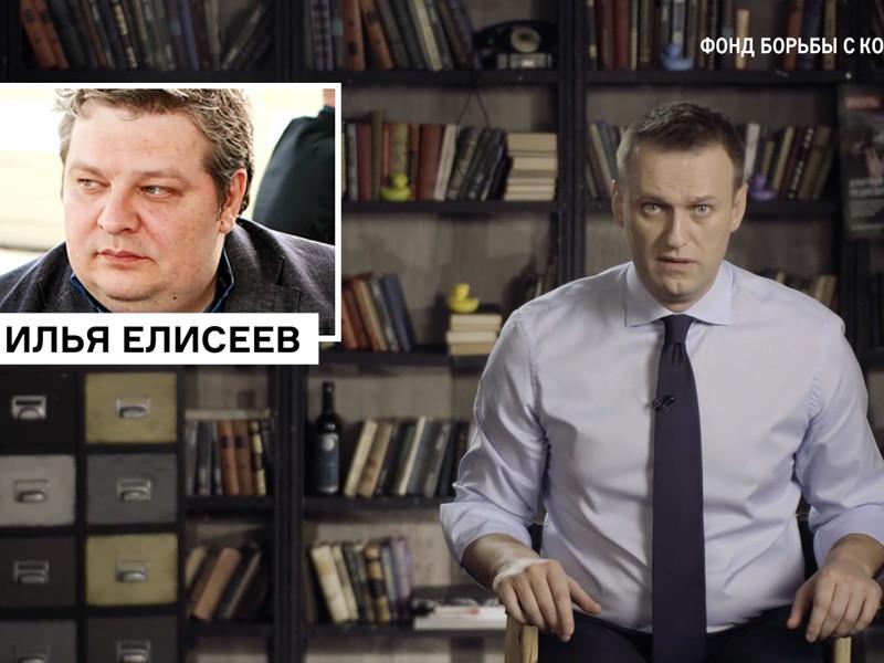 """Глава фонда """"Дар"""" Илья Елисеев обещает подать в суд на политика Алексея Навального"""