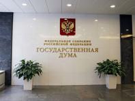 """""""Закон Ротенберга"""" не прошел второе чтение в Госдуме"""