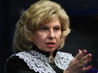 Москалькова рассказала об итогах проверки сообщений о преследовании геев в Чечне - подтверждений нет