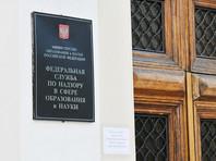 Рособрнадзор аннулировал лицензии двух негосударственных вузов