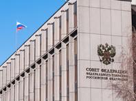 Совфед обсудит отставку Фридинского на заседании 26 апреля