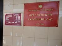 Суд отказался арестовывать преподавателя МФЮА по делу о призывах к массовым беспорядкам в Москве 2 апреля