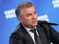 Володин призвал не вовлекать Думу в проверку фактов о Медведеве из расследования Навального