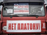Журналист Александр Плющев связал трудности компании с протестами дальнобойщиков