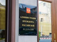 Администрация президента РФ решила запустить кампанию по дискредитации оппозиционера Алексея Навального и создала для этого специальный отдел