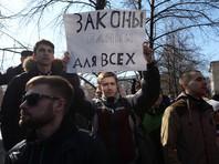 До 500 жителей Новосибирска вышли требовать освобождения задержанных 26 марта