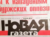 """""""Новая газета"""" получила конверт с белым порошком от отправителя """"Грозный"""""""