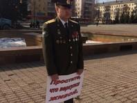 """В Екатеринбурге ветеран вышел на пикет с плакатом """"Простите, что вернулся живой"""""""
