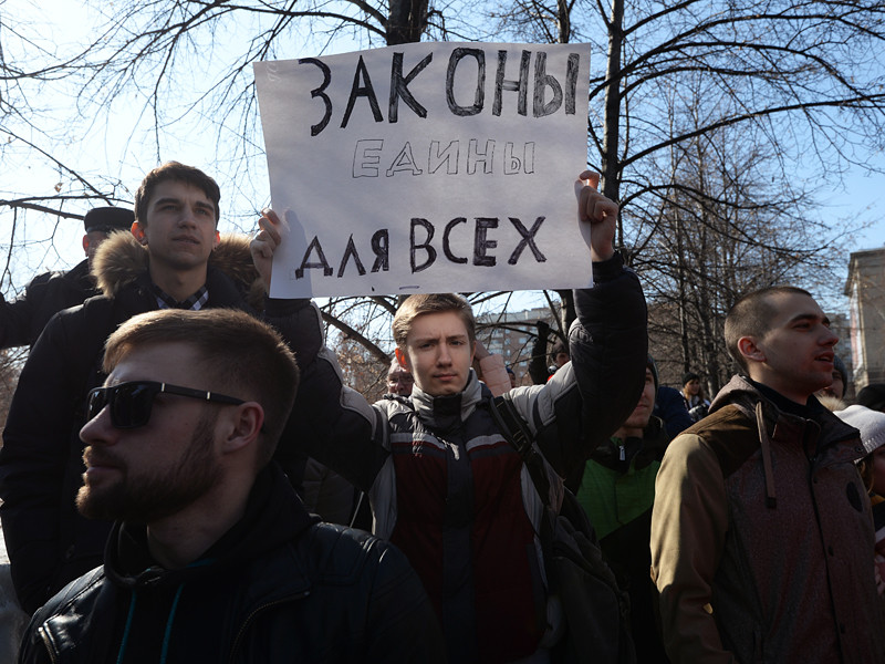 Участники митинга против коррупции в Новосибирске, 26 марта 2017 года