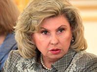 """Омбудсмен Москалькова назвала """"доносы"""" на преследование геев в Чечне провокацией"""