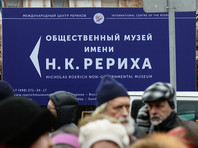 """Минкультуры назвало """"преувеличением"""" информацию о незаконном изъятии наследия из Международного центра Рерихов"""
