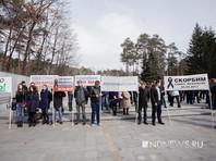 "В Екатеринбурге на траурном митинге развернули плакат ""Одна страна, один народ"""