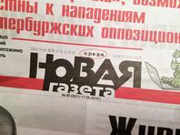 """""""Новая газета"""" опасается за жизнь своих журналистов из-за угроз после расследования о массовых убийствах геев в Чечне"""