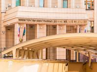 Интернет-пользователи пожаловались в Роскомнадзор на МИД РФ за фотожабу с флагом ИГ*