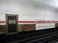 """На станции метро """"Площадь Восстания"""" найдено второе взрывное устройство. Оно не сработало"""