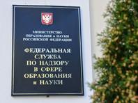 Рособрнадзор приостановил действие лицензии двух негосударственных вузов