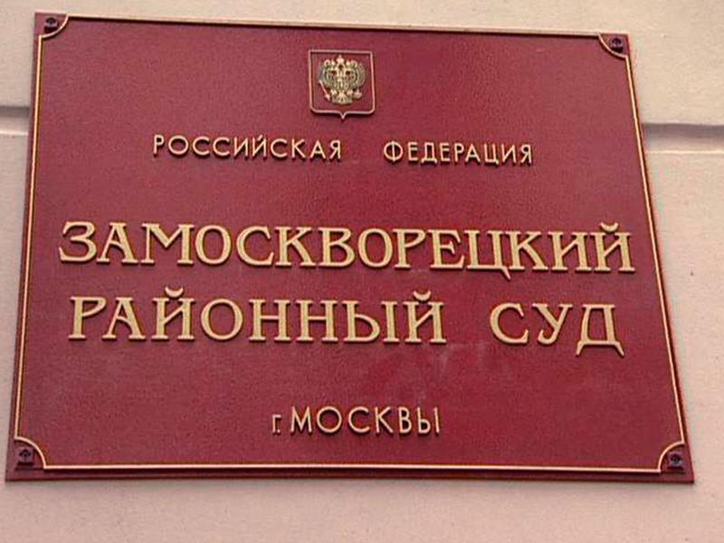 Замоскворецкий районный суд Москвы частично удовлетворил иск о компенсации морального вреда Илхому Алихонову
