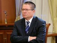 Завершено расследование уголовного дела Улюкаева