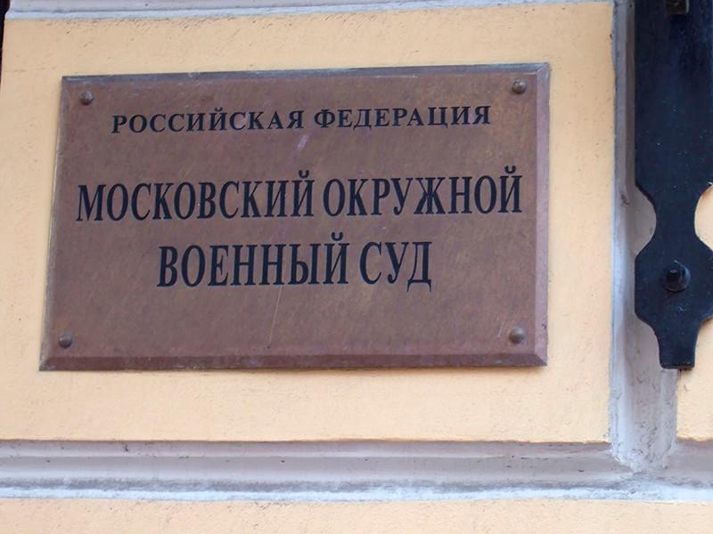 Московский окружный военный суд (МОВС) в четверг, 18 мая, вынес первый приговор военнослужащему российской армии за преступление, совершенное во время боевых действий в Сирии