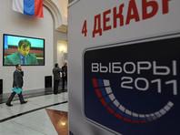 ЕСПЧ обязал Россию выплатить петербуржцам 38 тысяч евро по жалобам на выборы в Госдуму 2011 года